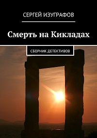 Сергей Изуграфов - Смерть наКикладах