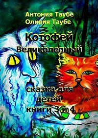 Оливия Таубе, Антония Таубе - Котофей Великолепный. Книги 3 и 4