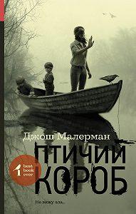 Джош Малерман -Птичий короб