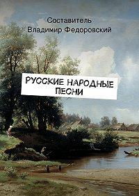 Коллектив авторов -Русские народные песни