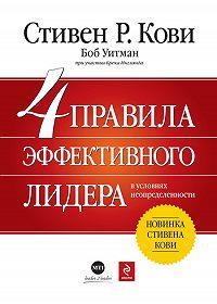 Стивен Кови, Боб Уитман, Брек Ингланд - 4 правила эффективного лидера в условиях неопределенности