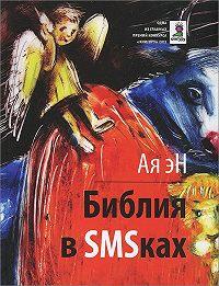 Ая эН - Библия в СМСках