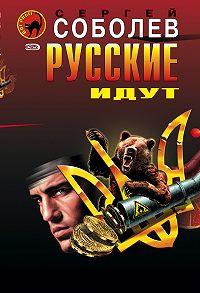 Сергей Соболев - Русские идут