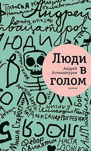 Андрей Аствацатуров -Люди в голом