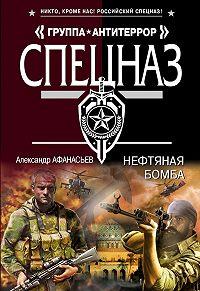 Александр Афанасьев -Нефтяная бомба
