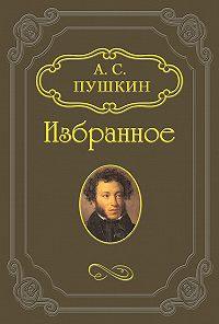 Александр Пушкин -Сказка о мертвой царевне и о семи богатырях