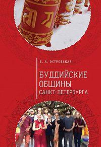 Елена Островская -Буддийские общины Санкт-Петербурга