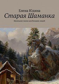 Елена Юдина -Старая Шаманка