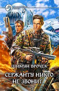 Шимун Врочек -Сержанту никто не звонит (Сборник)