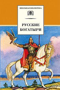 Галина Карнаухова -Русские богатыри (сборник)