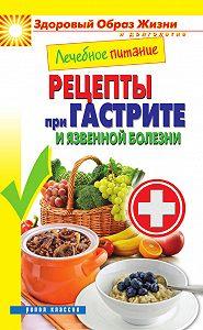 Марина Смирнова - Лечебное питание. Рецепты при гастрите и язвенной болезни