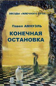 Павел Амнуэль -Конечная остановка (сборник)