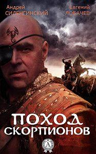 Евгений Лобачев -Поход скорпионов