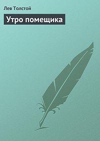 Лев Толстой -Утро помещика