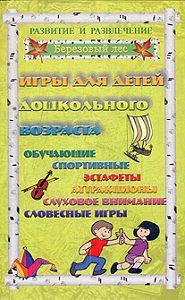 Татьяна Колбасина -Игры для дошкольников 1
