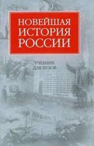 Владимир Шестаков -Новейшая история России