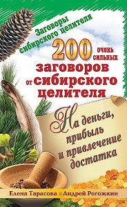 Елена Тарасова -200 очень сильных заговоров от сибирского целителя на деньги, прибыль и привлечение достатка