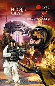 Игорь Огай - Предел обороны