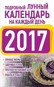 Нина Виноградова -Подробный лунный календарь на каждый день 2017