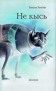 Татьяна  Толстая -Не кысь (сборник)
