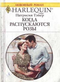 Патрисия  Тэйер -Когда распускаются розы