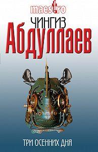 Чингиз Абдуллаев -Три осенних дня