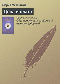 Мария Метлицкая -Цена и плата
