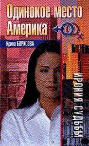 Ирина Борисова - Одинокое место Америка