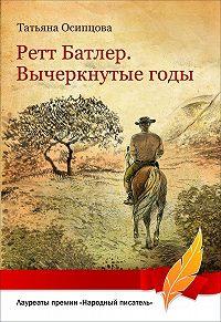 Татьяна Осипцова -Ретт Батлер. Вычеркнутые годы