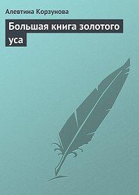 Алевтина Корзунова -Большая книга золотого уса