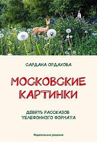 Сардана Ордахова - Московские картинки (сборник)