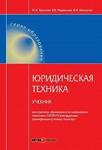 В. И. Шкатулла -Юридическая техника. Учебник
