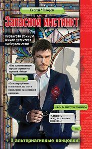 Сергей Майоров - Запасной инстинкт