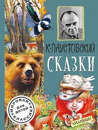 Константин Паустовский -Сказки (сборник)