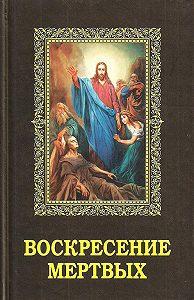 Алексей Фомин - Воскресение мертвых