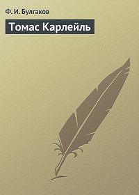Федор Булгаков - Томас Карлейль