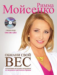 Римма Мойсенко -Обмани свой вес
