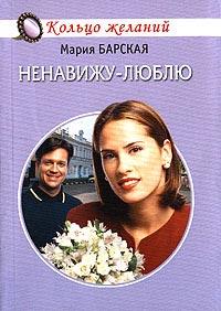 Мария Барская -Ненавижу-люблю