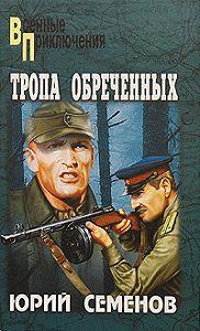 Юрий Иванович Семенов -Тропа обреченных