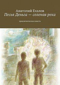 Анатолий Ехалов - Песья Деньга – соленая река
