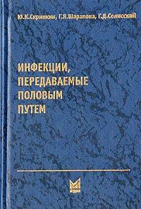 Юрий Скрипкин -Инфекции, передаваемые половым путем