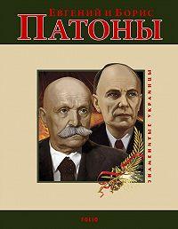 О. В. Таглина -Евгений и Борис Патоны