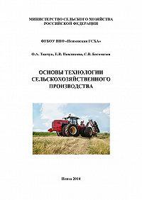 Сергей Богомазов -Основы технологии сельскохозяйственного производства