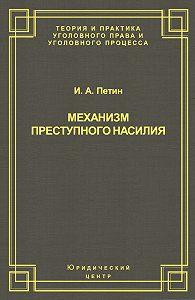 Игорь Петин -Механизм преступного насилия