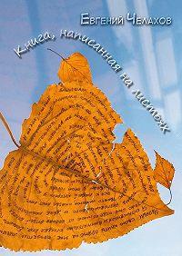 Евгений Челахов -Книга, написанная на листьях