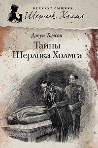 Джун Томсон -Тайны Шерлока Холмса (сборник)