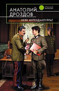 Анатолий Дроздов -Herr Интендантуррат