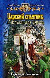 Олег Шелонин -Царский сплетник и шемаханская царица