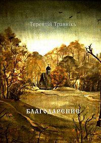 Терентiй Травнiкъ -Благодарение. Духовная поэзия