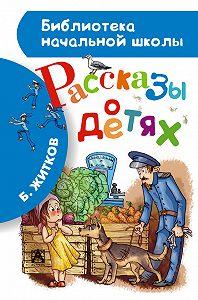 Борис Житков -Рассказы о детях